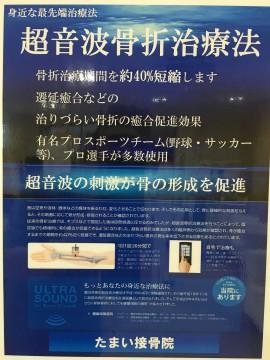 超音波骨折治療法